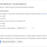 adwords-advances-companies-update-3
