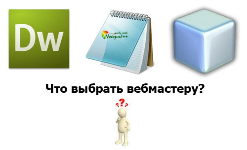 Dreamweaver vs Notepad++ vs NetBeans IDE